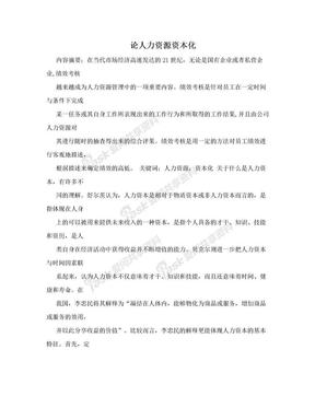 论人力资源资本化.doc