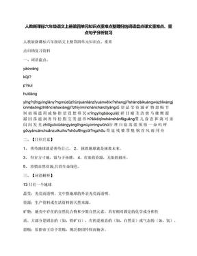 人教新课标六年级语文上册第四单元知识点重难点整理归纳词语盘点课文重难点、重点句子分析复习.docx