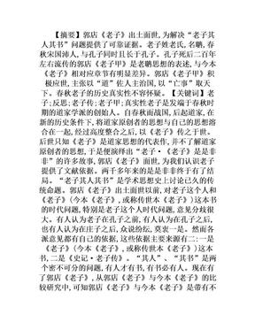 老子其人其书——从郭店《老子》到今本《老子》(一).doc