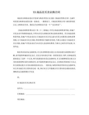 XX商品房买卖认购合同.doc