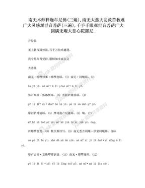 大悲咒拼音版.doc