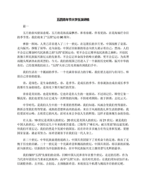 五四青年节大学生演讲稿.docx