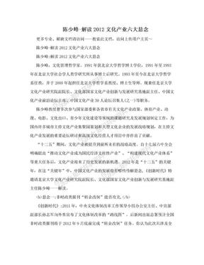 陈少峰-解读2012文化产业六大悬念.doc