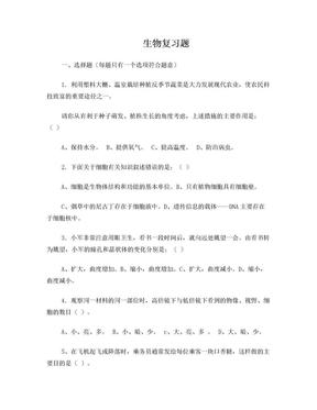 初中生物试卷18.doc