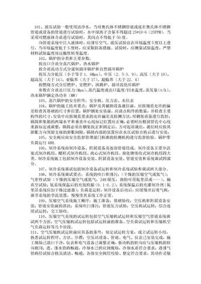 2011机电实务知识汇集.doc