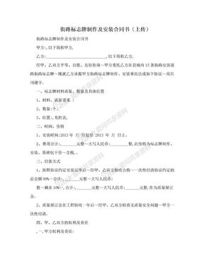 街路标志牌制作及安装合同书(上传).doc