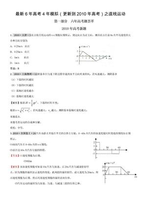 【物理】2011届高考复习最新6年高考4年模拟试题汇编:直线运动.doc