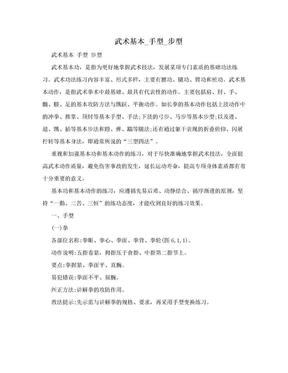 武术基本_手型_步型.doc