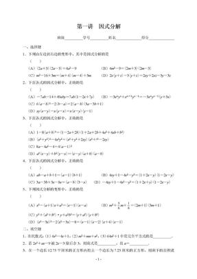 八年级数学奥林匹克竞赛训练题1.因式分解ok.doc
