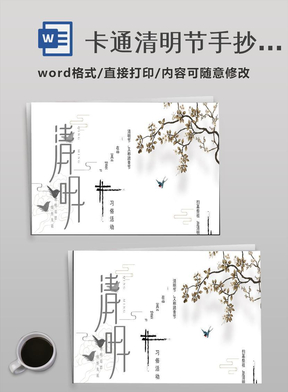 卡通清明节手抄报word电子小报模板05.docx