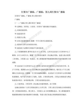 红领巾广播稿、广播稿:第九周红领巾广播稿.doc