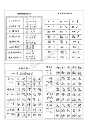 庞中华钢笔字帖(楷书).pdf