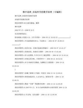 缠中说禅_市场哲学的数学原理(可编辑).doc