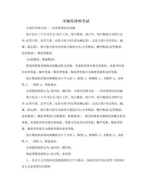 中级经济师考试.doc