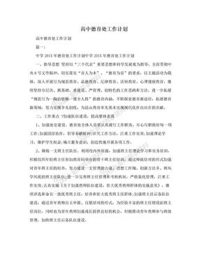 高中德育处工作计划.doc