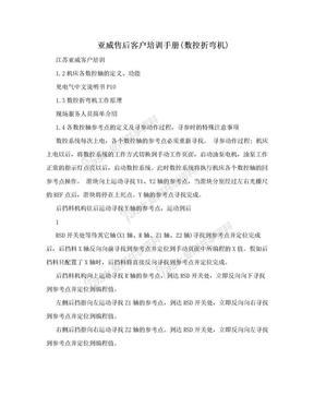 亚威售后客户培训手册(数控折弯机).doc
