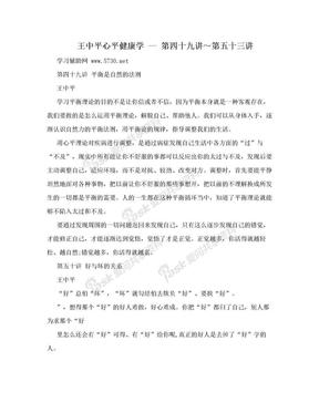 王中平心平健康学 -- 第四十九讲~第五十三讲.doc