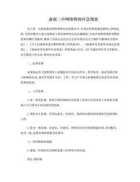 肃南二中网络舆情应急预案.doc