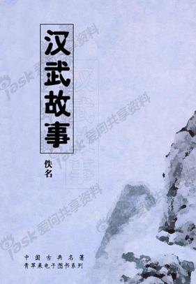 汉武故事.PDF