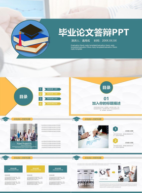 简约青黄风格通用毕业论文答辩PPT模板.pptx