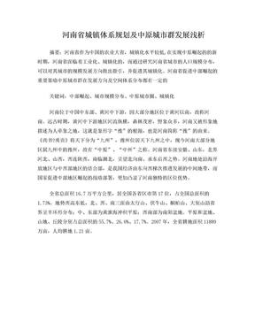 河南省城镇体系规划.doc