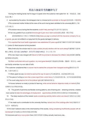 英语六级最常考的翻译句子.doc