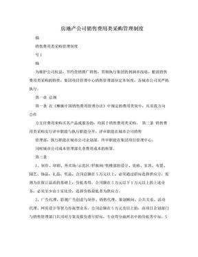房地产公司销售费用类采购管理制度.doc