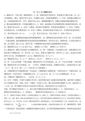 北师大版小学数学六年级上册知识点整理.doc
