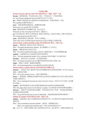专四词汇辨析.doc
