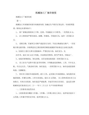 机械加工厂规章制度.doc