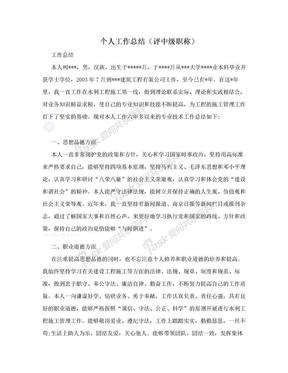 个人工作总结(评中级职称).doc