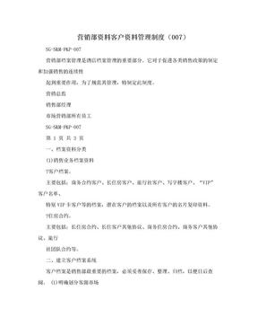 营销部资料客户资料管理制度(007).doc