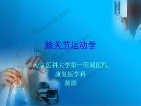 膝关节运动学——南京医科大学康复治疗学专业《运动学》课程系列课件