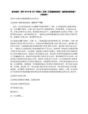 官方发布!济宁2016年325个职位(工种)工资最新指导价!别哭拿好找老板!(附名单).docx