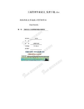 工商管理毕业论文_免费下载.doc.doc