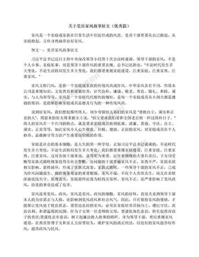 关于党员家风故事征文(优秀篇).docx