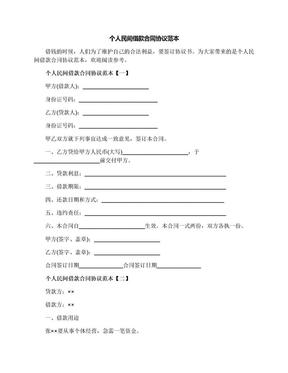 个人民间借款合同协议范本.docx