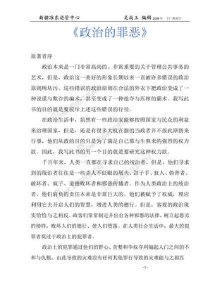 政治的罪恶20091008.doc