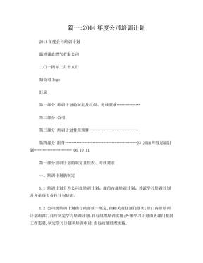 公司月度培训计划.doc