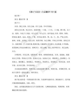 《孙子兵法》白话翻译TXT版.doc