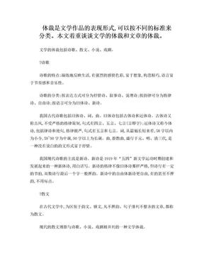 文学体裁与文章体裁.doc