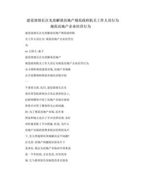 建设部部长汪光焘解谈房地产规范政府机关工作人员行为  规范房地产企业经营行为.doc