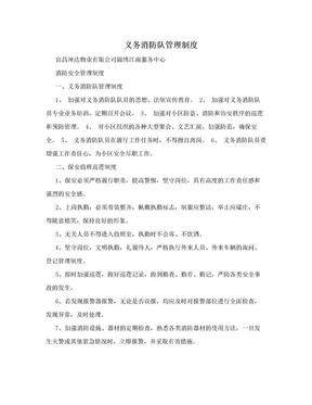 义务消防队管理制度.doc