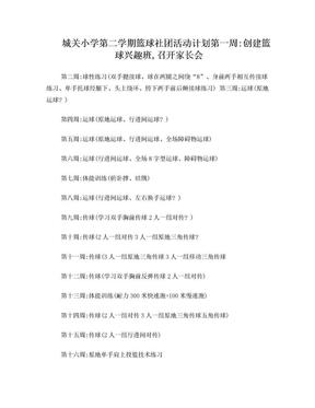 篮球社团教学计划.doc