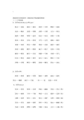 普通话练习资料~.doc