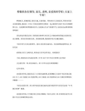2016年中考百日誓师大会主持词.doc