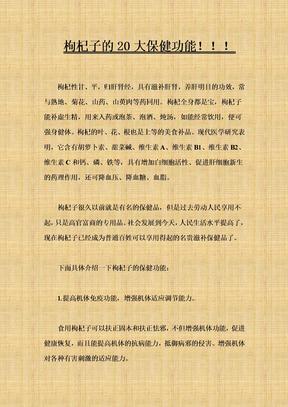 枸杞子的20大保健功能!!!.doc