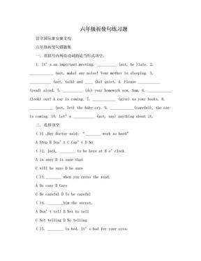 六年级祈使句练习题.doc