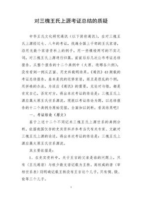 对三槐王氏上源考证总结的质疑.doc