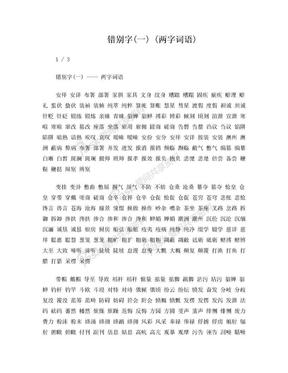 错别字1 (两字词语).doc